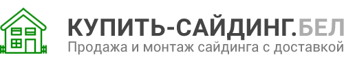 Наружный сайдинг в Минске по цене производителя